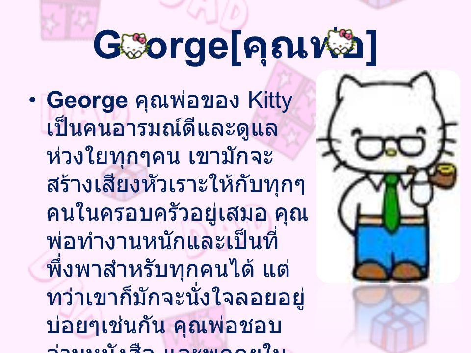 George[คุณพ่อ]